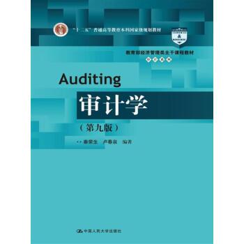 审计学(第九版)/教育部经济管理类主干课程教材·审计系列 pdf epub mobi 下载