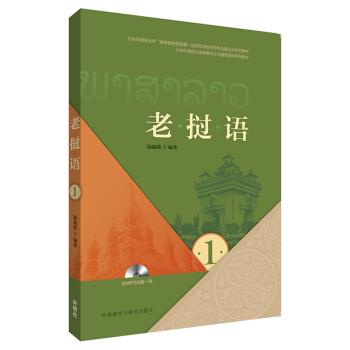 老挝语(1)(MP3版) pdf epub mobi 下载