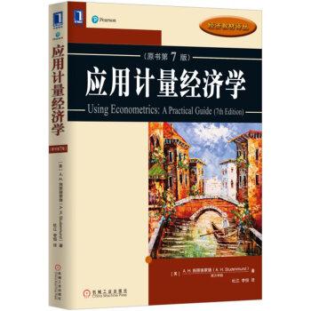 应用计量经济学(原书第7版) pdf epub mobi 下载