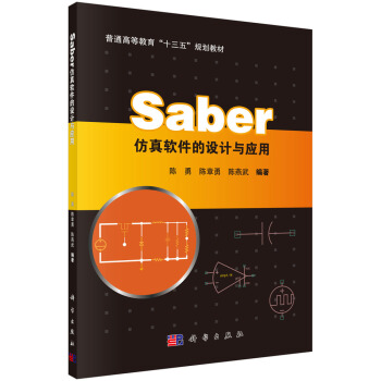 Saber仿真软件的设计与应用 pdf epub mobi 下载