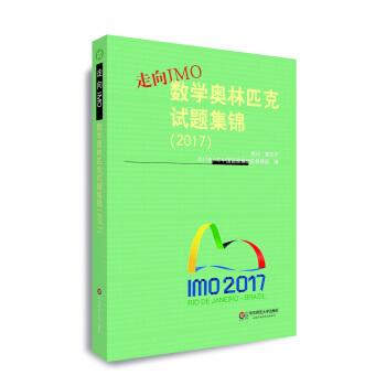 走向IMO:数学奥林匹克试题集锦(2017) pdf epub mobi 下载