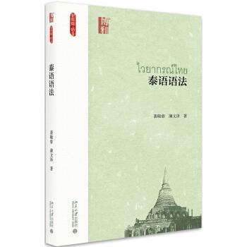泰语语法 pdf epub mobi 下载