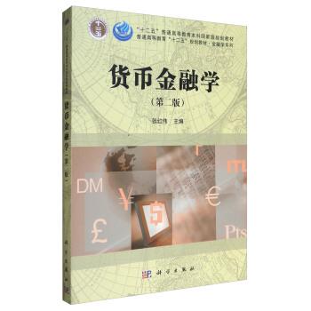 """货币金融学(第2版)/""""十二五""""普通高等教育本科国家级规划教材 pdf epub mobi 下载"""