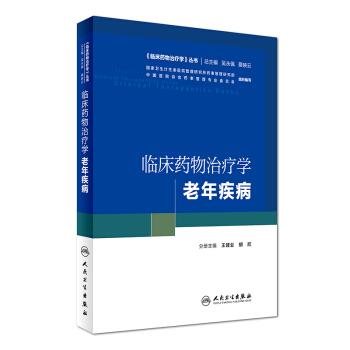 《临床药物治疗学》丛书 临床药物治疗学:老年疾病 pdf epub mobi 下载