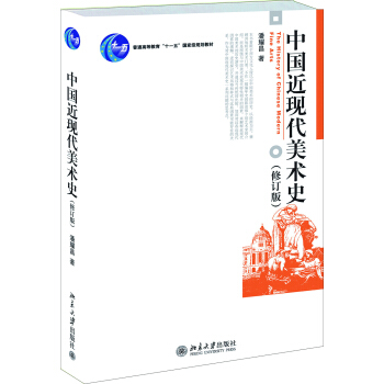 中国近现代美术史(修订版) pdf epub mobi 下载