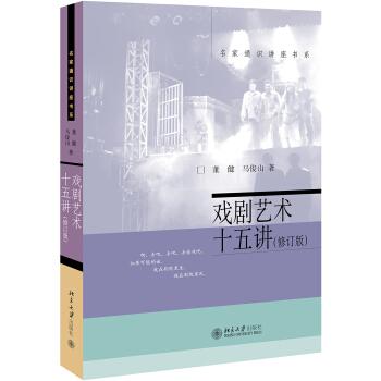 戏剧艺术十五讲(修订版) pdf epub mobi 下载