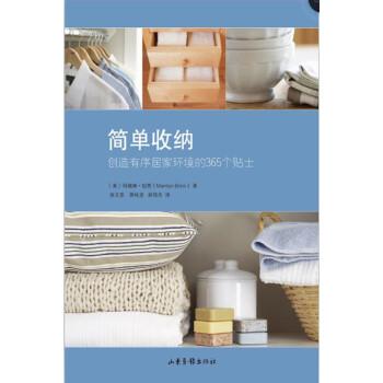 简单收纳:创造有序居家环境的365个贴士 pdf epub mobi 下载