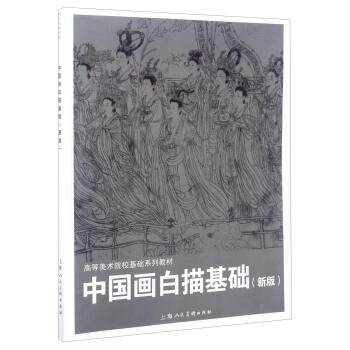 中国画白描基础(新版)/高等美术院校基础系列教材 pdf epub mobi 下载