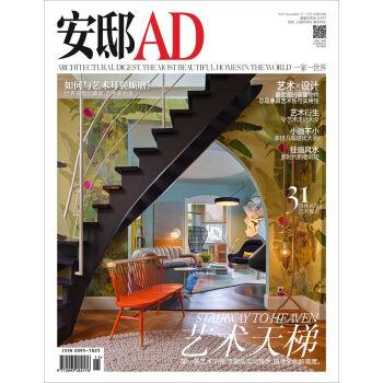 安邸AD/Architectural Digest(2017年11月号) 下载 mobi epub pdf txt