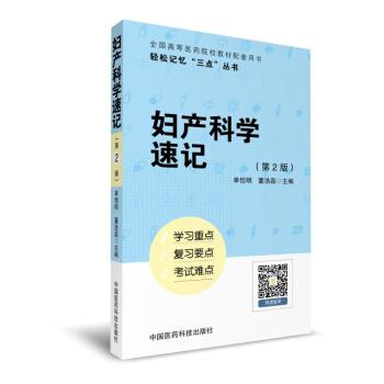 """妇产科学速记(轻松记忆""""三点""""丛书)(第二版) pdf epub mobi 下载"""