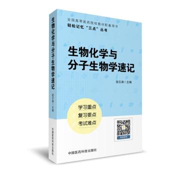 """生物化学与分子生物学速记(轻松记忆""""三点""""丛书) pdf epub mobi 下载"""
