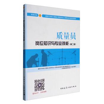 建筑八大员考试教材 质量员岗位知识与专业技能(市政方向)(第二版) pdf epub mobi 下载