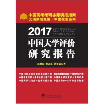 2017中国大学评价研究报告 pdf epub mobi 下载