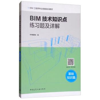 BIM技术知识点练习题及详解(基础知识篇) pdf epub mobi 下载