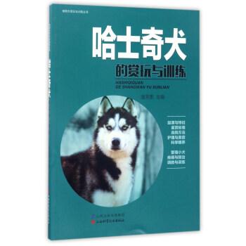 哈士奇犬的赏玩与训练 pdf epub mobi 下载