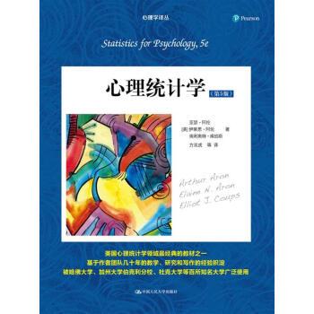 心理统计学(第5版)/心理学译丛·教材系列 pdf epub mobi 下载