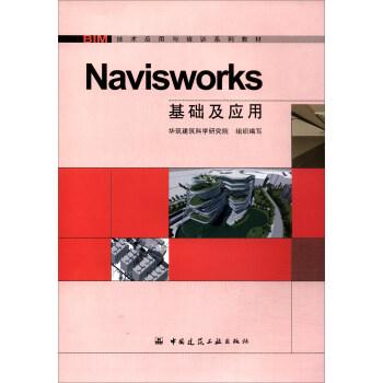 Navisworks基础及应用/BIM技术应用与培训系列教材 pdf epub mobi 下载