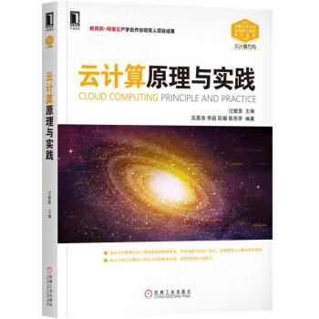 云计算原理与实践 pdf epub mobi 下载