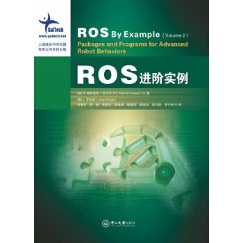 ROS进阶实例 pdf epub mobi 下载