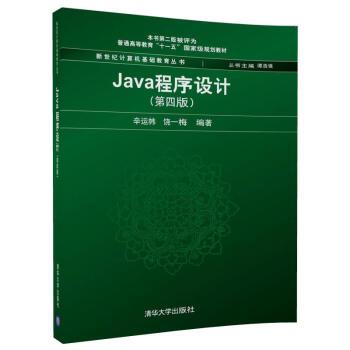 Java程序设计(第4版)/新世纪计算机基础教育丛书 pdf epub mobi 下载