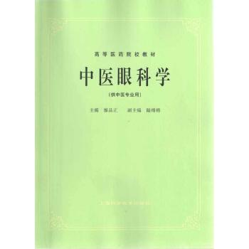 中医眼科学 pdf epub mobi 下载