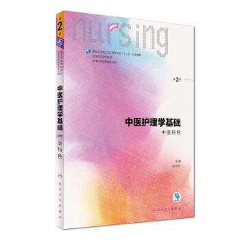 中医护理学基础(中医特色 第2版 本科护理 配增值) pdf epub mobi 下载