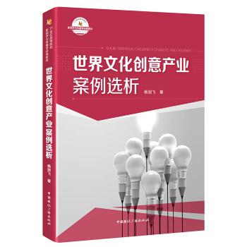 世界文化创意产业案例选析 pdf epub mobi 下载