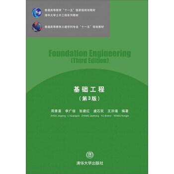 """基础工程(第3版)/普通高等教育土建学科专业""""十一五""""规划教材·清华大学土木工程系列教材 [Foundation Engineering(Third Edition)] pdf epub mobi 下载"""