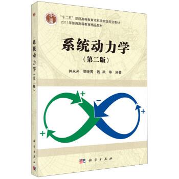 系统动力学(附光盘 第2版) pdf epub mobi 下载