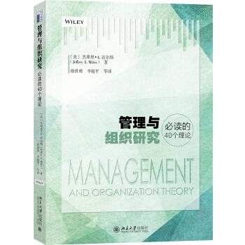 管理与组织研究必读的40个理论 pdf epub mobi 下载
