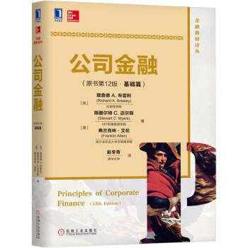 公司金融(原书第12版)(基础篇) pdf epub mobi 下载