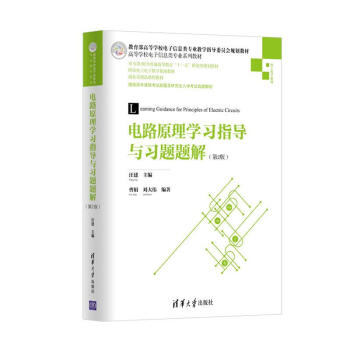 电路原理学习指导与习题题解(第2版)/高等学校电子信息类专业系列教材