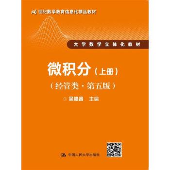 微积分(经管类·第五版)上册(21世纪数学教育信息化精品教材 大学数学立体化教材) pdf epub mobi 下载
