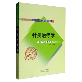 全国中医药行业高等教育经典老课本:针灸治疗学(新2版 供中医药类专业用)