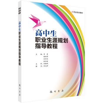 高中生职业生涯规划指导教程 pdf epub mobi 下载