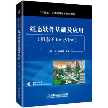 组态软件基础及应用(组态王KingView) pdf epub mobi 下载
