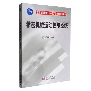 """精密机械运动控制系统/普通高等教育""""十一五""""国家级规划教材 pdf epub mobi 下载"""