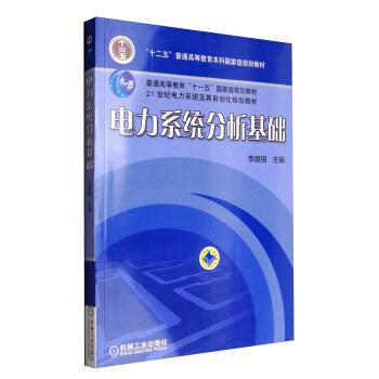 """电力系统分析基础/普通高等教育""""十一五""""国家级规划教材 pdf epub mobi 下载"""