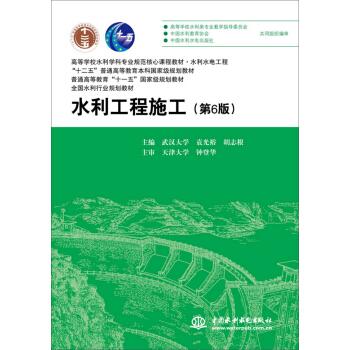 水利工程施工(第6版)/高等学校水利学科专业规范核心课程教材 pdf epub mobi 下载