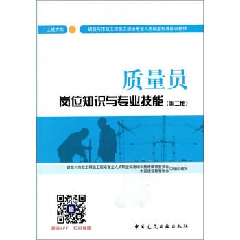 建筑八大员考试教材 质量员岗位知识与专业技能(土建方向)(第二版) pdf epub mobi 下载