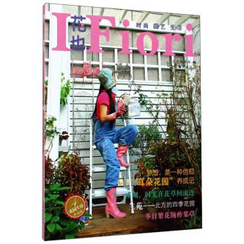 花也(花园生活精选辑4)