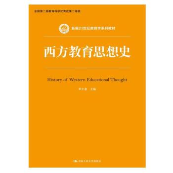 西方教育思想史/新编21世纪教育学系列教材 pdf epub mobi 下载