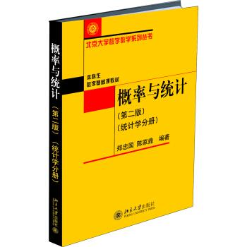 概率与统计(第二版)(统计学分册) pdf epub mobi 下载