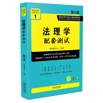 法理学配套测试:高校法学专业核心课程配套测试(第八版) pdf epub mobi 下载