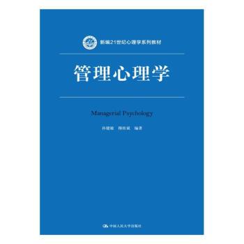 管理心理学/新编21世纪心理学系列教材 pdf epub mobi 下载