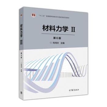 材料力学2(第6版) pdf epub mobi 下载