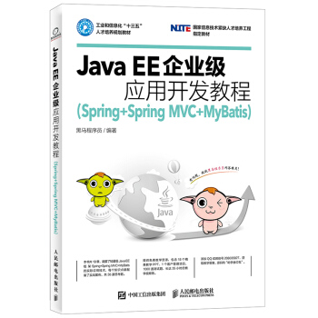 Java EE企业级应用开发教程(Spring+Spring MVC+MyBatis) pdf epub mobi 下载