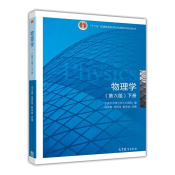 物理学(第6版 下册) pdf epub mobi 下载