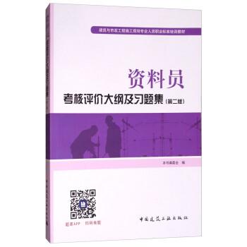 资料员考核评价大纲及习题集(第二版) pdf epub mobi 下载