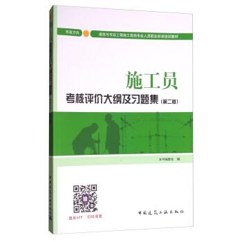 建筑八大员考试教材 施工员考核评价大纲及习题集(市政方向)(第二版) pdf epub mobi 下载